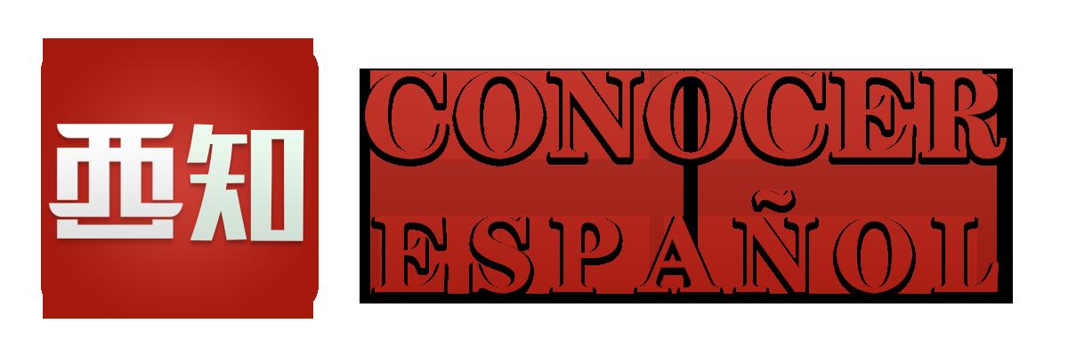 西语培训,西班牙语教育