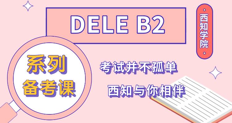 DELE B2 系列备考课程