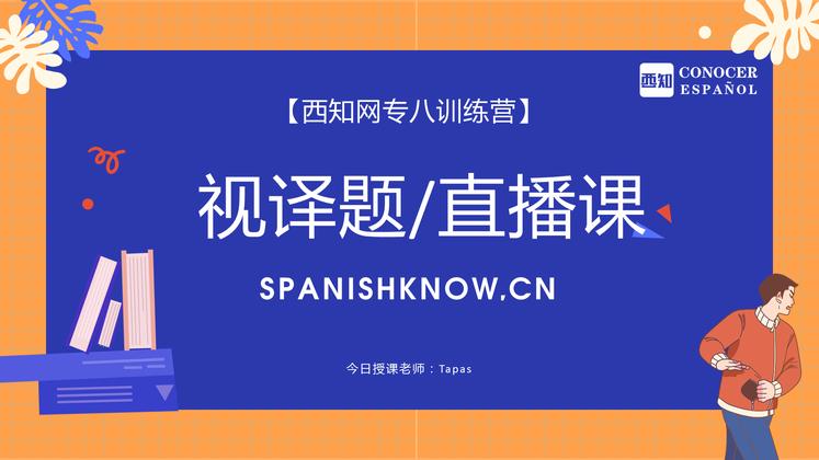 西语专八·视译题直播讲解(第2课)