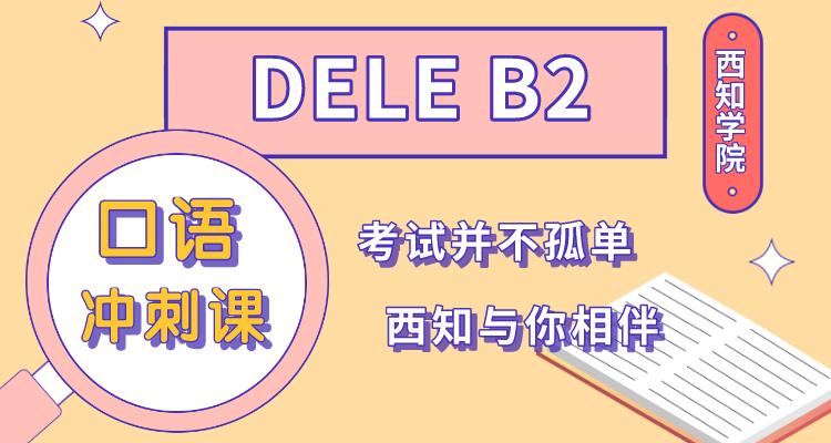 DELE B2 口语冲刺课