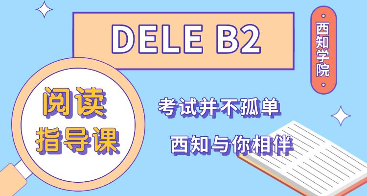 DELE B2 阅读指导课