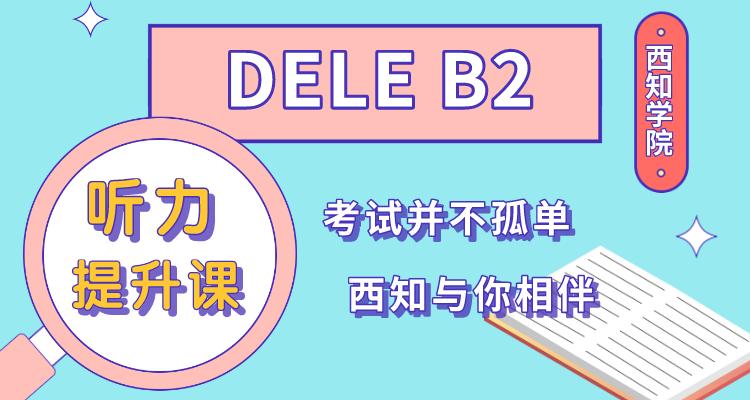 DELE B2 听力提升课