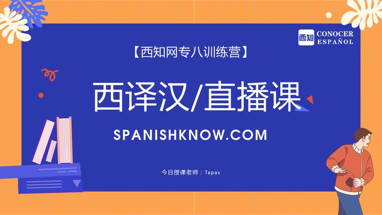 西语专八·西译汉直播讲解(第4课)