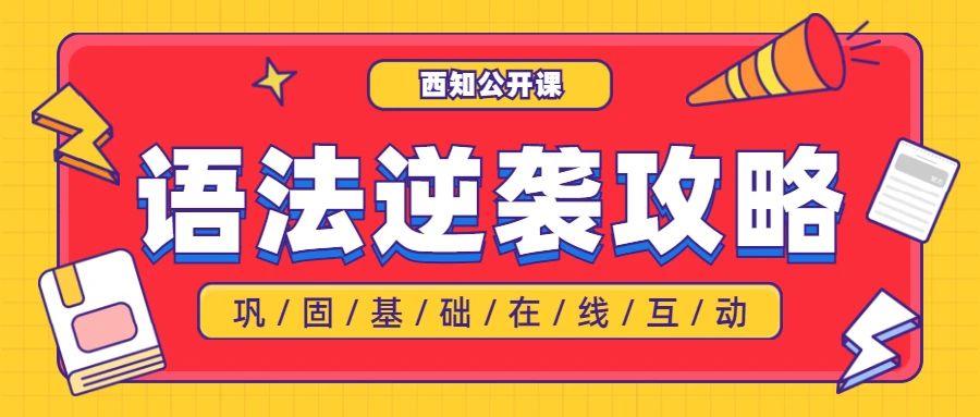 【西知公开课】不再止步于专四!基础语法全扫清!