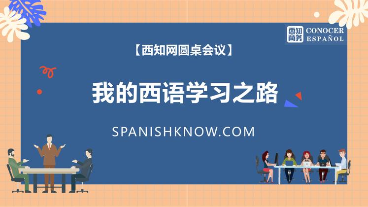 【西知圆桌会议】- 我的西语学习之路